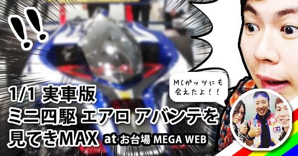 【動画】1/1実車版『ミニ四駆 エアロ アバンテ』を見てきMAX