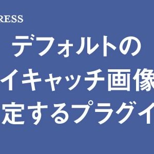 【wordpress】デフォルトのアイキャッチ画像を指定するプラグイン
