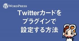 【wordpress】Twitterシェア「概要を表示」をプラグインで設定する方法