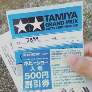 【ミニ四駆】コンデレに参加してみMAX【ジャパンカップ2015東京大会3】