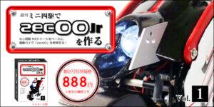 【週刊】ミニ四駆で電動バイク『zecOO(ゼクー)』を作る【Vol.1】