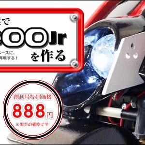 【週刊】ミニ四駆で電動バイク『zecOO(ゼクー)Jr』を作る【Vol.3】