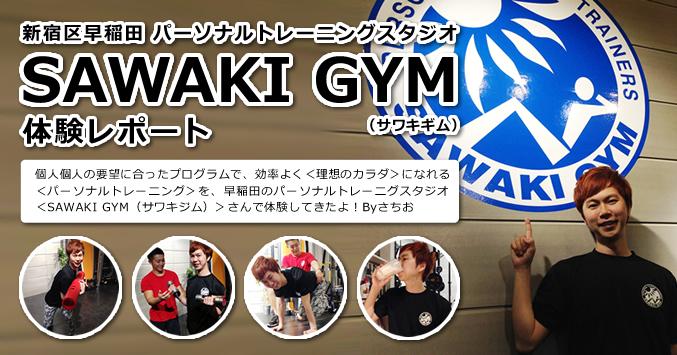 【女性にもオススメ】東京パーソナルトレーニングなら-体験レポート