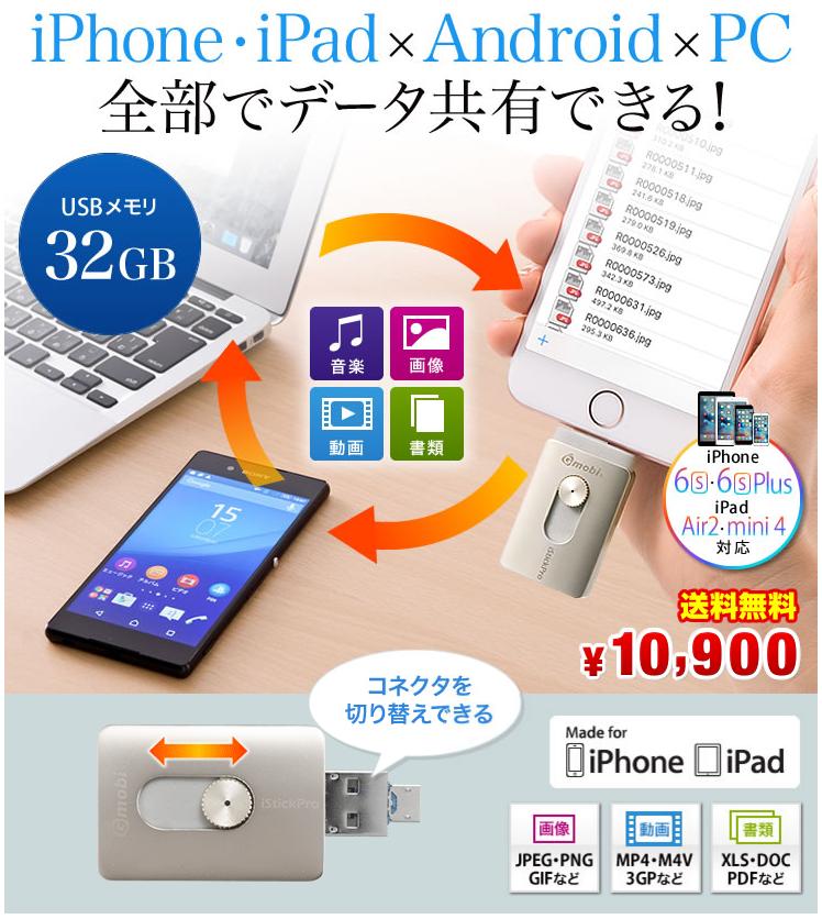 iPhone・iPad・Android・PC全部でデータ共有USBが気になりMAX