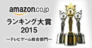 【Amazonランキング大賞2015】今年最も売れたゲームソフトは...