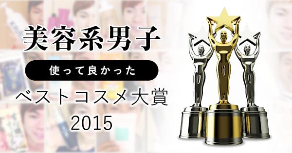 美容系男子ベストコスメ大賞2015(ランキング/口コミ)