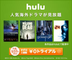 月額933円で人気映画やテレビ番組が今すぐ見放題の動画配信サービス『hulu(フールー)』