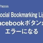 【wordpress】WP Social Bookmarking Lightのfacebookボタンがエラーになる