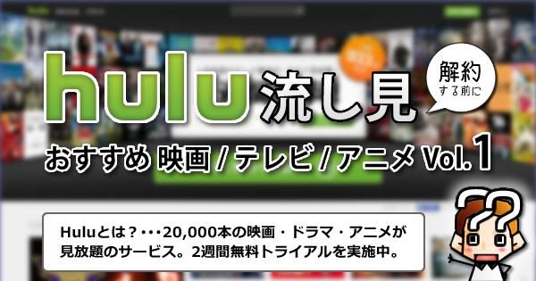 【hulu】解約する前におすすめ映画・テレビ・アニメ
