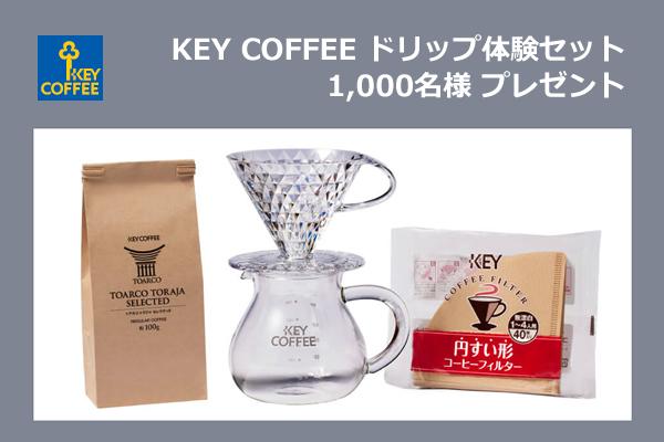 【ドリップしよう。】キーコーヒードリップ体験セットプレゼント情報