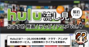 【hulu】解約する前におすすめ映画/テレビ/アニメ【Vol.4】