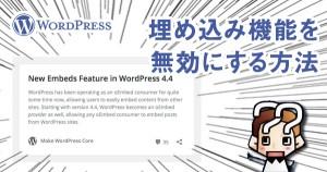 【wordpress】リンク埋め込み機能を無効にする方法(プラグイン)