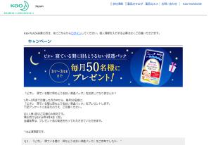 【毎月50名様】花王ビオレ目もとうるおい浸透パックプレゼント情報