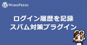 【wordpress】ログイン履歴を記録 スパム対策プラグイン