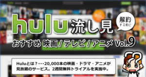 【hulu】解約する前におすすめ映画/テレビ/アニメ【Vol.9】