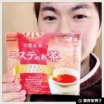 【炭水化物ダイエット!】白いんげん豆エキス『エステのお茶』体験開始