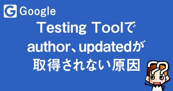 Testing Toolでauthor、updatedが取得されない原因