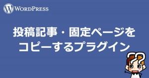 【wordpress】投稿記事・固定ページを コピーするプラグイン