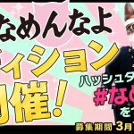 【なめ猫】新アイドルユニット「なめんなよ」オーディション開催しMAX