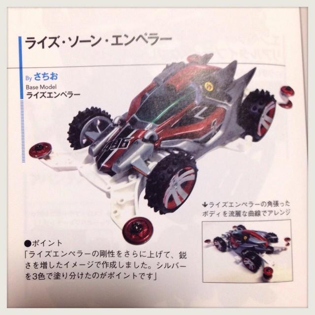 【ミニ四駆】タミヤ公式ガイドブック超速コンデレ大図鑑に掲載されてMAX