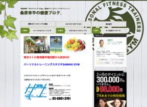 アメブロカスタム実績【桑原幸平 様】ブログデザインcssカスタマイズ