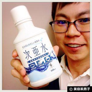 【おすすめ!】超殺菌水『次亜水』での口内炎の治し方(歯科/薬)