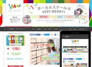 ベリーメリーミュージックスクール 様|wordpress