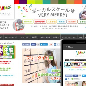 ベリーメリーミュージックスクール 様 wordpress