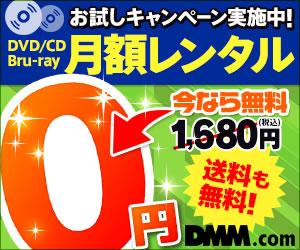 【DMM.com】DVD宅配レンタル安い方法を試してみMAX
