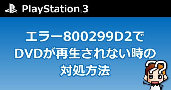 【PS3】エラー800299D2でDVDが再生されない時の対処方法