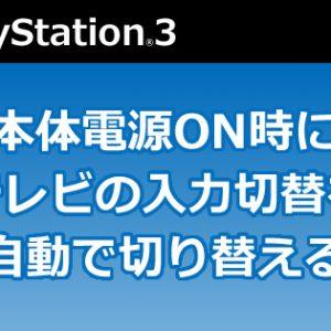 【PS3】本体電源ON時にテレビの入力切替を自動で切り替える
