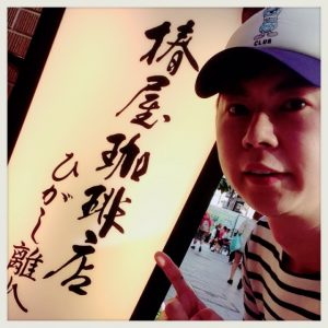 【おすすめ!】椿屋珈琲店のホットサンドが美味しすぎる-東京カフェ