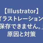 【Illustrator】イラストレーションを保存できません。原因と対策