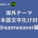 【wordpress】海外テーマ日本語文字化け対策(Dw編)