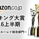 【Amazonランキング大賞2016上半期】最も売れたDVD・ブレーレイは…