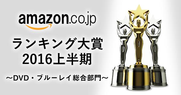 amazonランキング大賞2016上半期_DVD・ブルーレイ総合部門