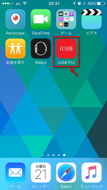 【こりゃ便利♪】iPhoneの写真・動画をバックアップできMAX