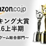 【Amazonランキング大賞2016上半期】最も売れたゲームソフトは…
