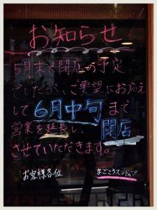 【思い出をありがとう!】まごころスンドゥブ 早稲田店ラストイート!