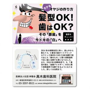 高木歯科医院 様|保険適用の白くて固い歯の案内カード
