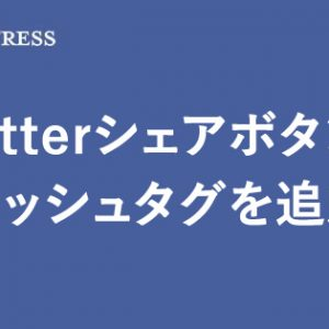 【wordpress】Twitterシェアボタンにハッシュタグを追加
