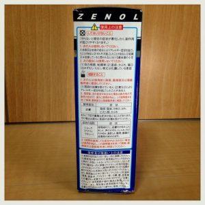 【肩こり解消!】病院薬と同成分で湿布より良い『ゼノール』の注意点