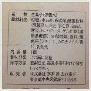 【69年の歴史】東京土産に見た目に涼しい『涼観水』をオススメしMAX