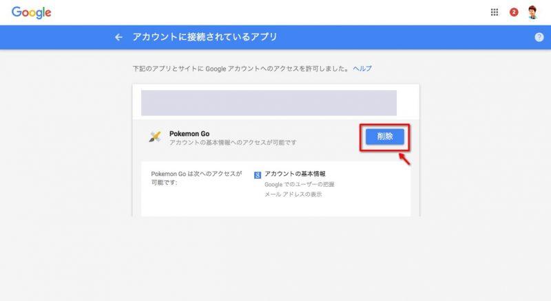 【ポケモンGO】何をやってもサーバーに繋がらない原因と解決法