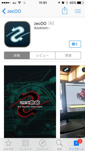 【#俺のゼクー】zecOOアプリで自分好みにカスタマイズしMAX