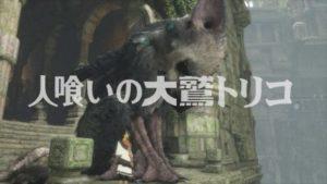 【待ってました!】PS4『人喰いの大鷲トリコ』が10/25に発売しMAX