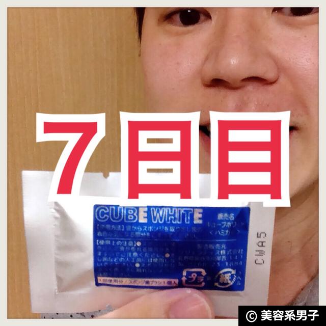 【体験7日目】ホワイトニングジェルビーグレンデンタル-口コミ