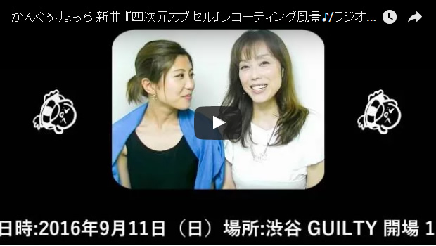 かんぐぅりょっち|can/goo×白石涼子|イベント告知PV編集担当