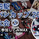 【ミニ四駆】ジャパンカップ2016 東京大会2 コンデレに参加してみMAX