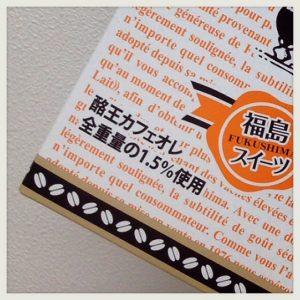 【幻のコーヒー牛乳!】『酪王 カフェオレ ロングパイ』を食べてみMAX